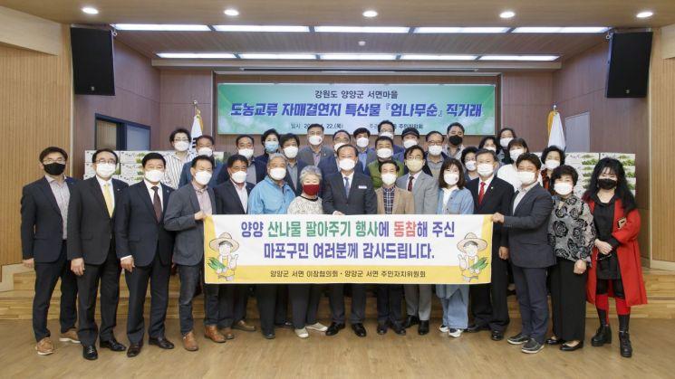 [포토]마포구, 강원도 양양군 특산물 '엄나무순(개두릅)'직거래 개최