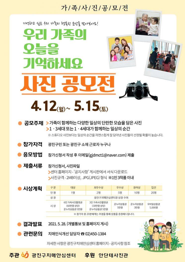 광진구 '치매인식 개선 위한 가족사진 공모전' 개최