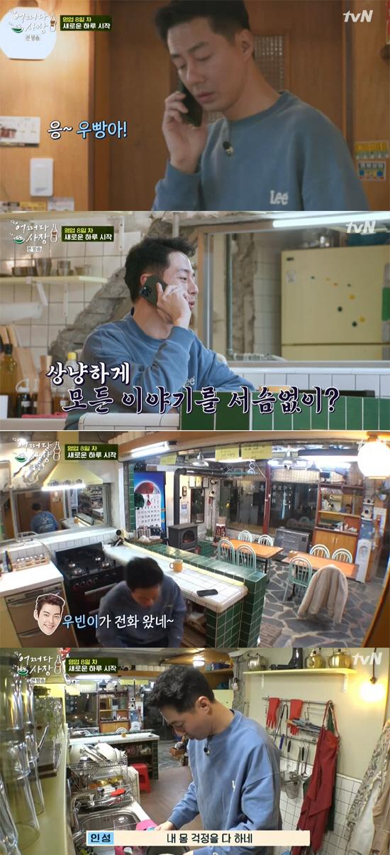 사진=tvN '어쩌다 사장' 방송화면 캡처.