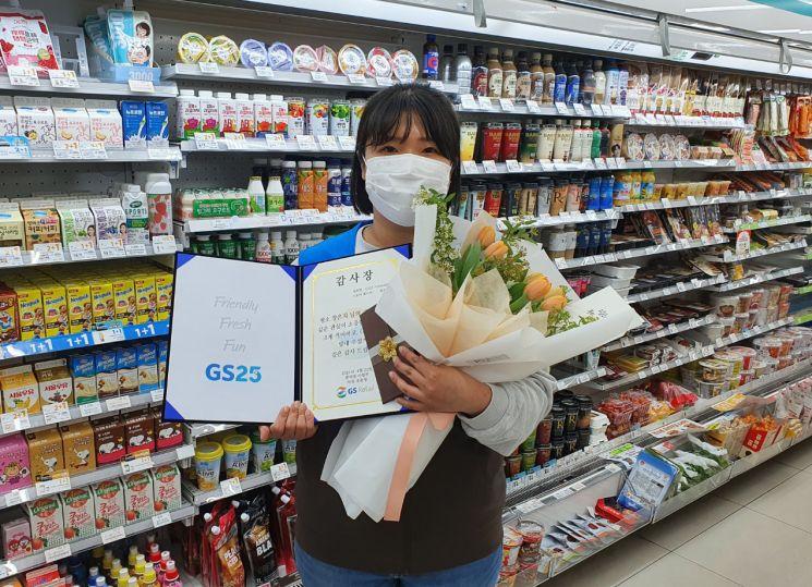 장은지 GS25 스토어매니저가 감사장을 들고 포즈를 취하고 있다.