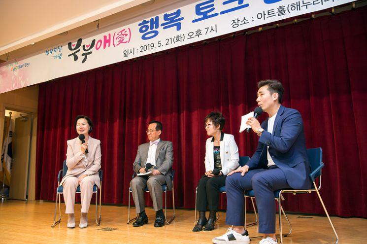 양천구 '부부애(愛) 행복 토크 콘서트' 개최