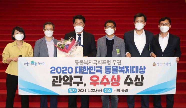 관악구, 2020년 대한민국 동물복지대상 우수상 수상한 비결?