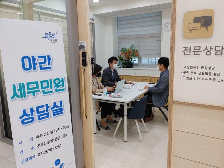 영등포구, 세무사와 함께하는 통합상담…야간 세무상담실 운영
