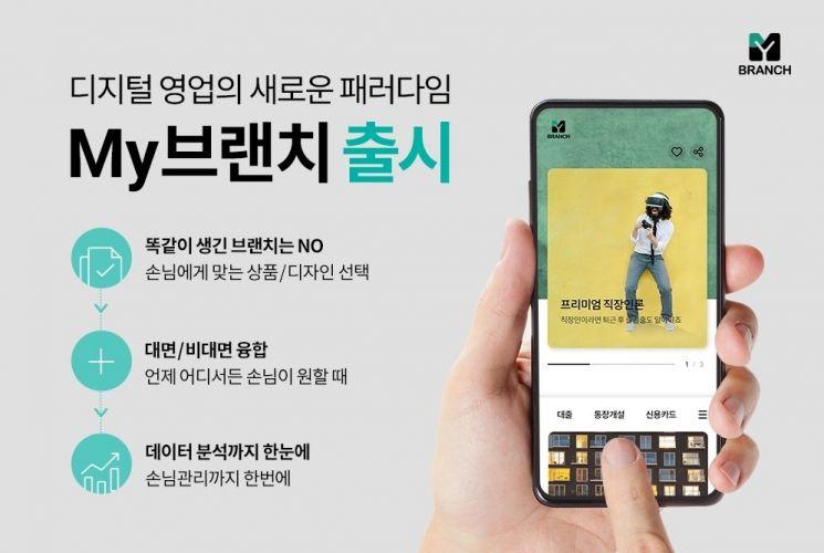 하나은행, 1인 디지털 영업점 'My브랜치' 서비스 출시