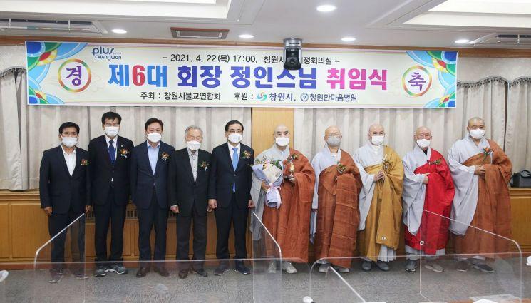 허성무 시장이 22일 창원시불교연합회 제6대 회장 정인스님의 취임식에 참석했다.
