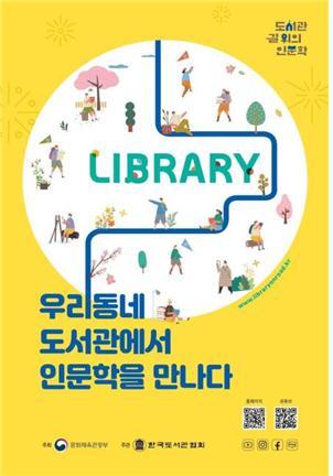 문체부, '길 위의 인문학' 사업 참여 운영기관 622곳 선정