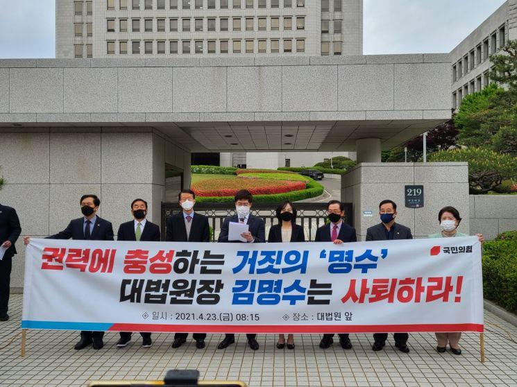 23일 오전 국민의힘의 '김명수 대법원장 사퇴 요구' 릴레이 시위가 열리고 있는 서울 서초구 대법원 앞에서 국민의힘 의원들이 기자회견을 열었다. /사진=박준이 기자