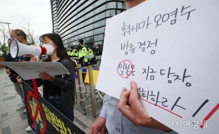[포토] 일본 방사능 오염수 방류 저지를 위해