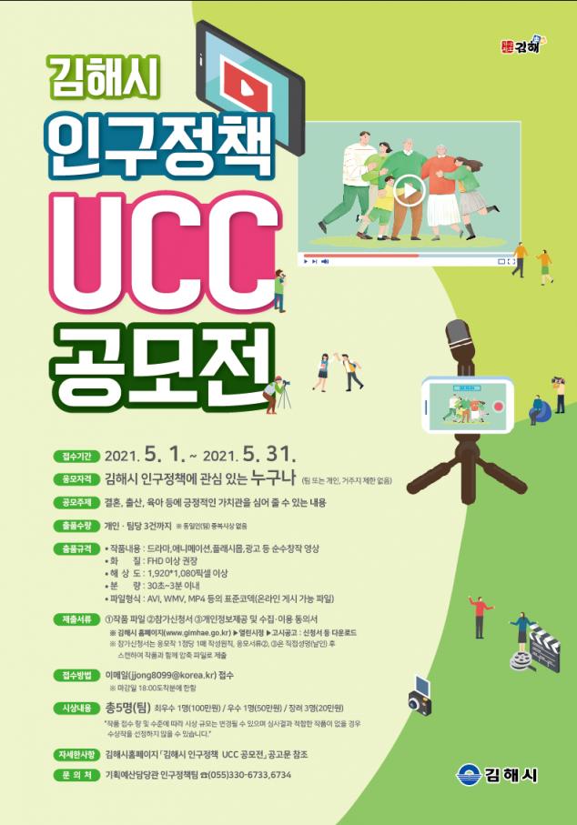 경남 김해시 인구정책 UCC 공모전 안내 포스터.