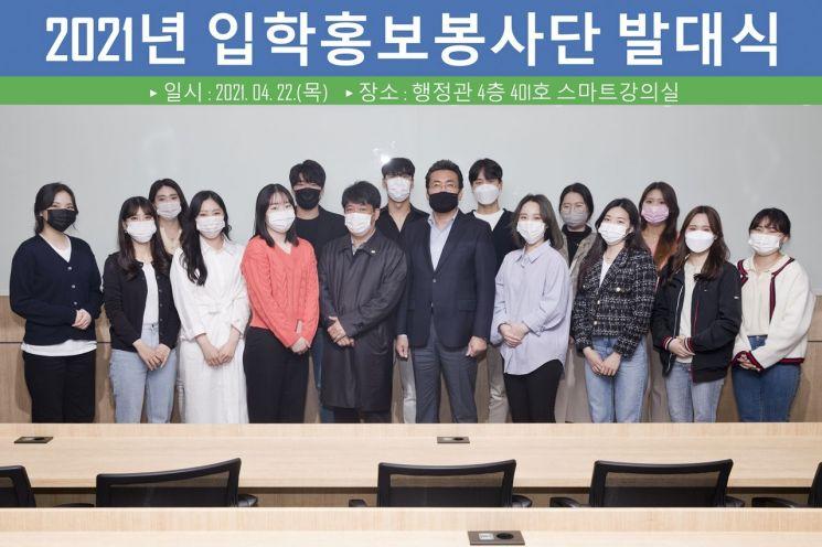 광주대, 제13기 입학 홍보봉사단 발대식 개최