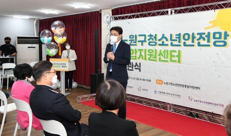[포토]오승록 노원구청장, 청소년안정망 통합지원센터 개관식 참석