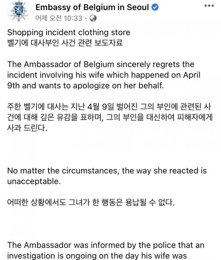 22일 벨기에대사관이 올린 사과문. 사진=벨기에대사관 페이스북 캡처