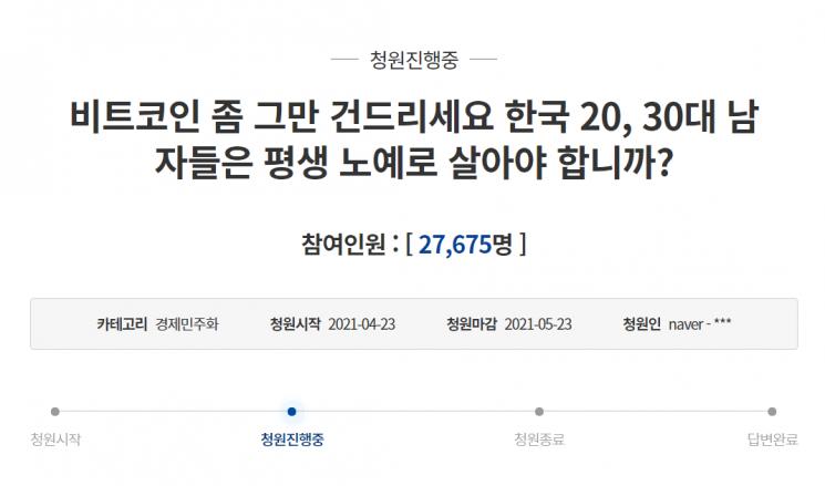 2030세대의 비트코인 열풍 속 올라온 관련 청원. 사진=청와대 국민청원 게시판 캡처