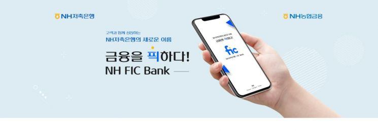 NH저축은행, 모바일 금융플랫폼 'NH FIC 뱅크' 출시