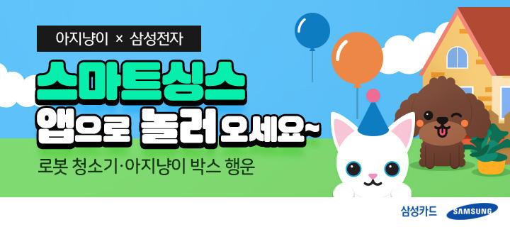 """삼성카드, 삼성전자와 반려동물 전문 서비스 협업…""""ESG경영 일환"""""""