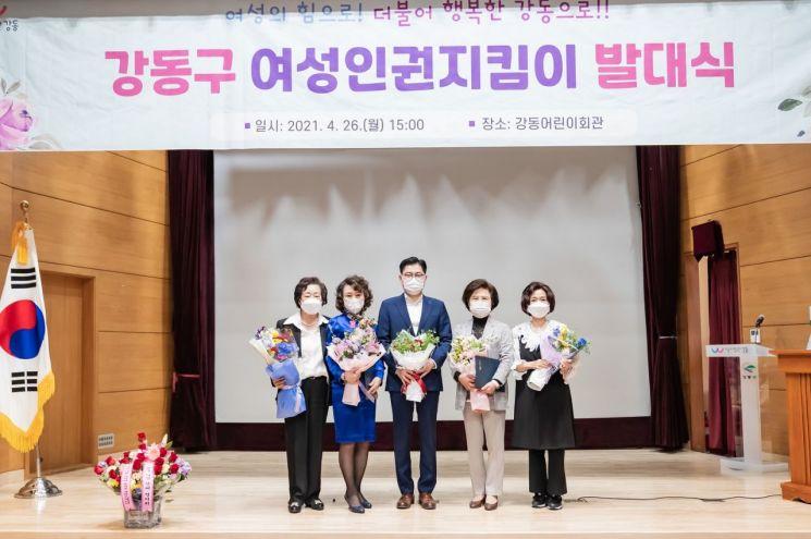 강동구 여성인권지킴이 발족