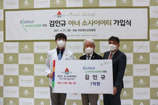 김인규 화순 비오메드요양병원장, 아너소사이어티 가입