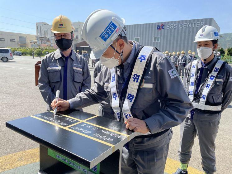 동국제강, 형강 누적 생산 2000만t 돌파