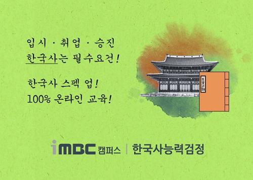 iMBC 캠퍼스, 충무공탄신일에 맞춰 '한국사능력검정시험' 과정 론칭!