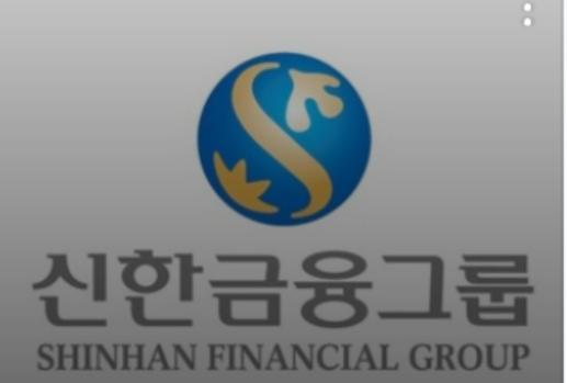 신한금융, 5억달러 규모 외화 신종자본증권 발행…글로벌 역대 최저금리
