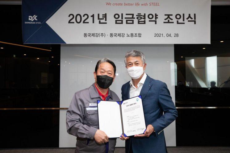 동국제강, 노사 27년 연속 평화적 임금협상 타결