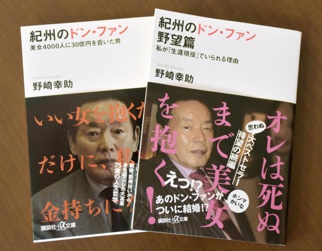 여성 편력을 다룬 노자키 고스케의 자서전 '기슈의 돈 후안, 미녀 4000명에게 30억엔(약 306억원)을 바친 남자'(왼쪽)과 '기슈의 돈 후안 야망편 내가 '생애 현역'으로 있을 수 있는 이유' 표지 [이미지출처=연합뉴스]