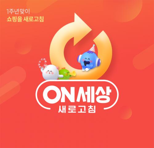 """""""방문고객 늘어나니 매출도 쑥"""" … 롯데온 '새로고침' 통했다"""