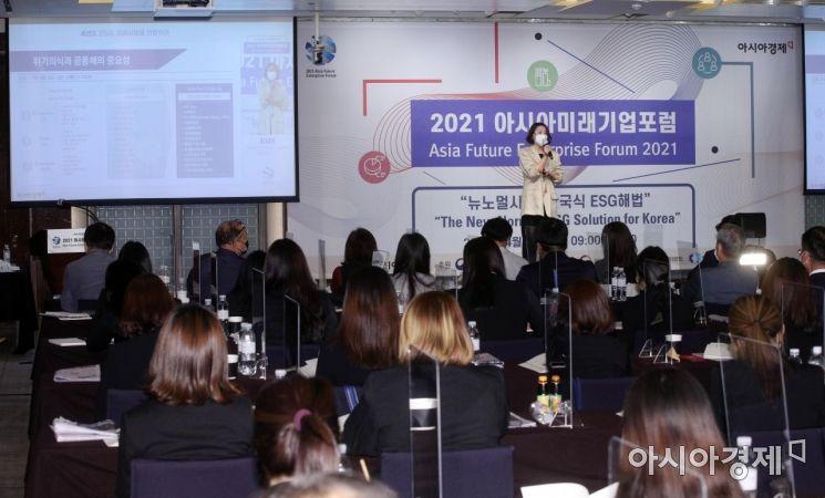 '2021 아시아미래기업포럼'/김현민 기자 kimhyun81@