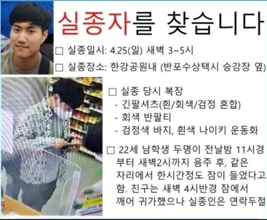 25일 실종된 대학생 A씨의 부친이 블로그에 올린 사진. 사진출처= 실종 대학생의 아버지 블로그.