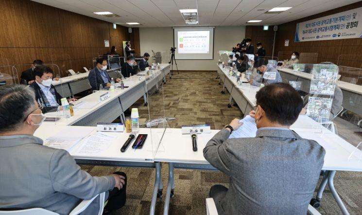 Audiencia pública sobre planes básicos / de implementación para el transporte del área metropolitana [연합뉴스]