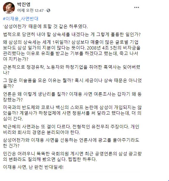 사진=박 부대변인 페이스북 캡처.