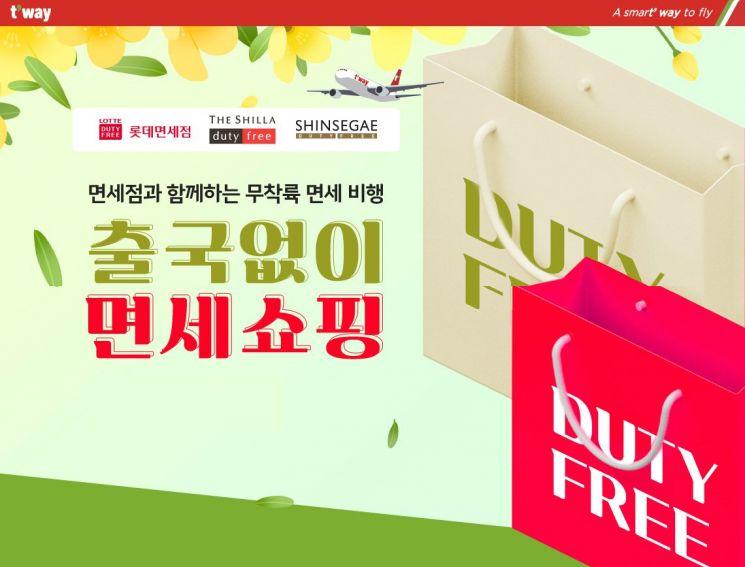 티웨이항공, 5월 김포·대구공항 무착륙 관광비행 확대 운항