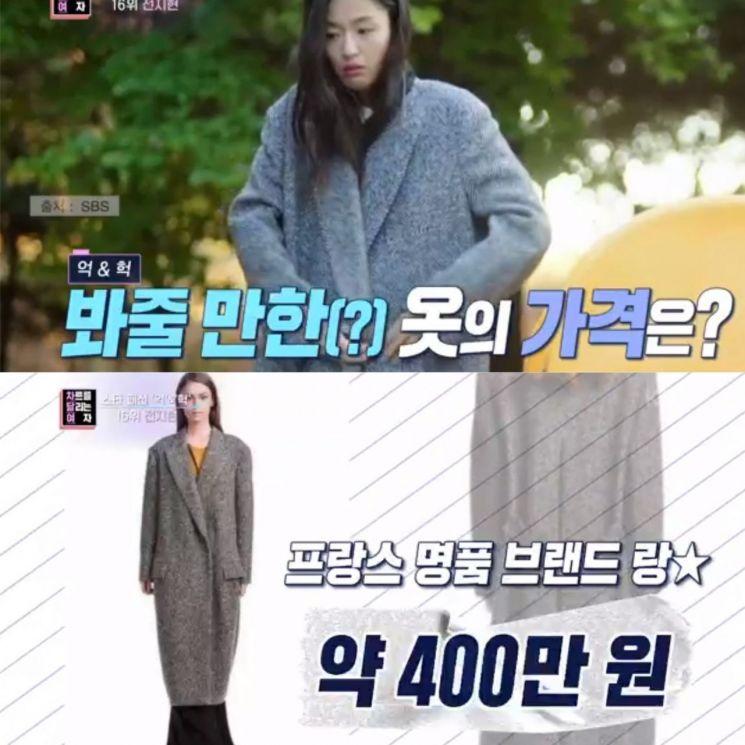 지난달 30일 KBS2 '연중 라이브'의 '차트를 달리는 여자' 코너에서 배우 전지현이 과거 한 드라마 속 의류 수거함에서 꺼내 입은 프랑스 명품 브랜드 옷. [사진제공=KBS2 '연중 라이브' 캡처]