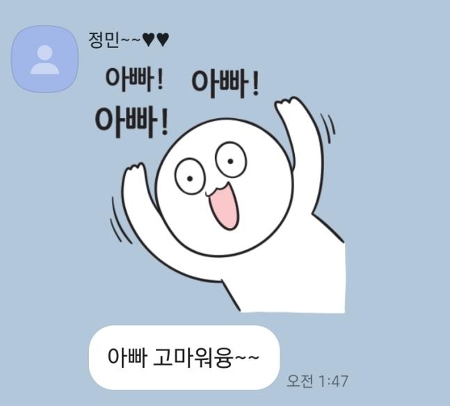 한강 사망 대학생 아버지가 공개한 아들과의 대화. 사진=아버지 손현 씨 블로그 캡처.