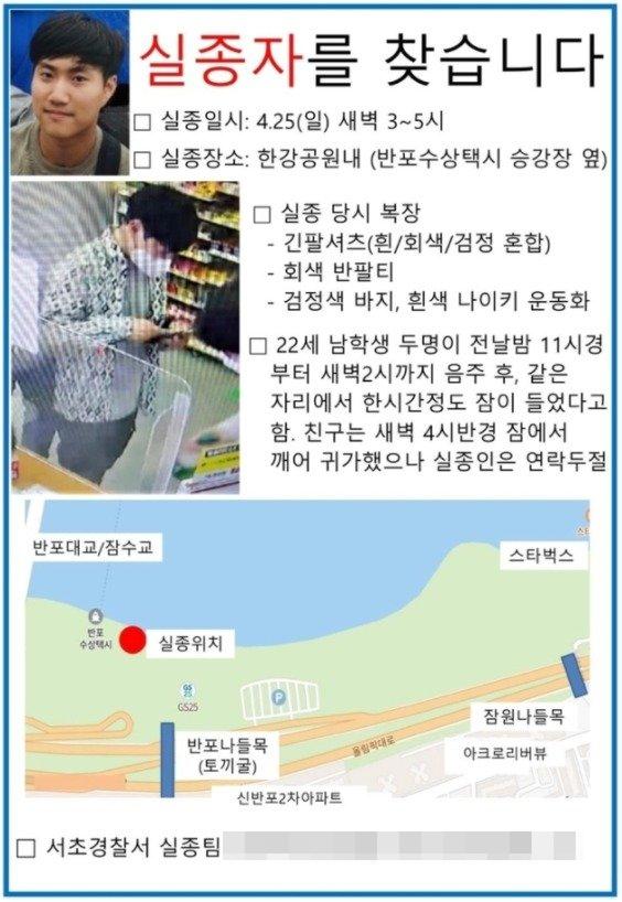 서울 한강공원에서 실종된 뒤 닷새 만에 숨진 채 발견된 손정민 씨를 찾는 전단. / 사진=인터넷 커뮤니티 캡처
