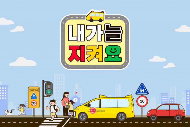 SK가스, 어린이 통학 차량 '멈춤' 캠페인