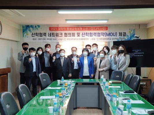 목포과학대학교는 지역 기관 단체와 산학협력 네트워크 협의회를 개최했다. (사진=목포과학대학교 제공)