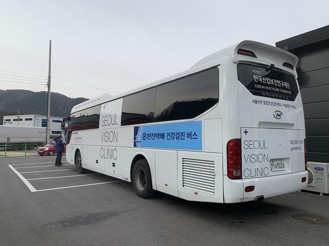 한진 건강검진 버스
