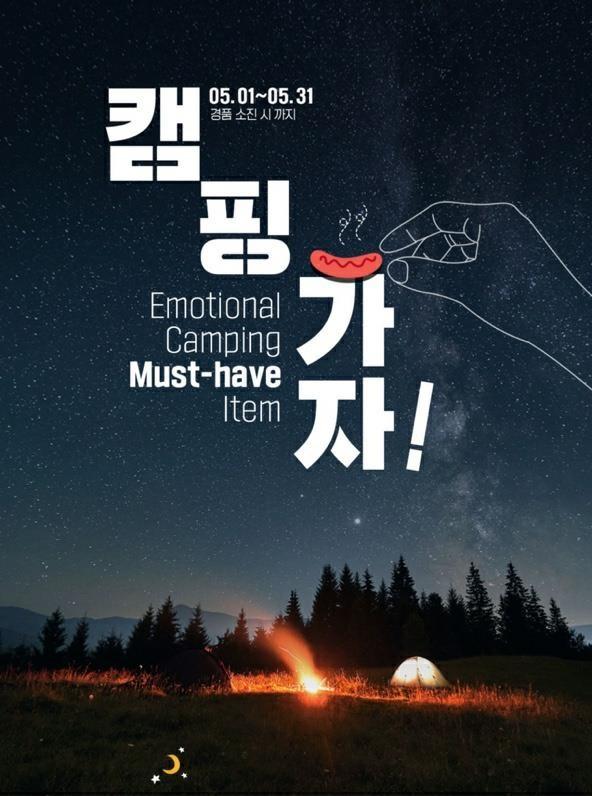 최근 논란이 된 GS25 이벤트 홍보 포스터.