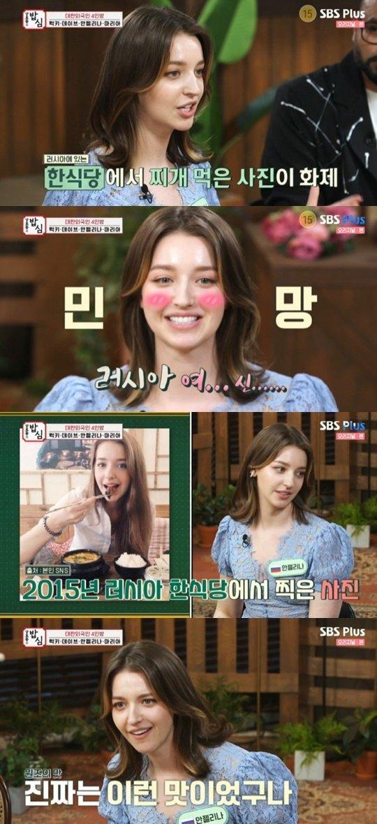 사진=SBS플러스 '강호동의 밥심' 방송화면 캡처.