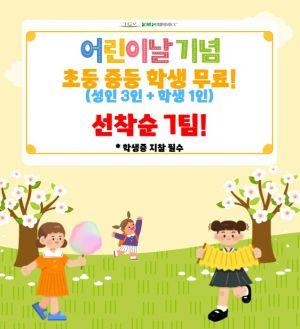 """떼제베CC """"어린이날 무료 초대 이벤트"""""""