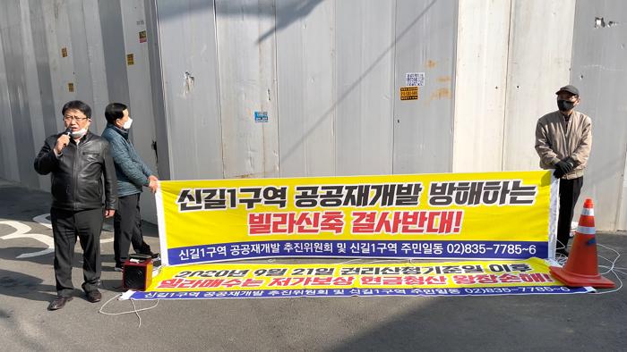 """공공재개발 후보지에 '빌라 신축'이 웬말…""""건축행위 금지해야"""""""