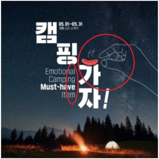 남성 혐오 논란에 휩싸인 GS25 캠핑 행사 포스터./사진제공=GS25.