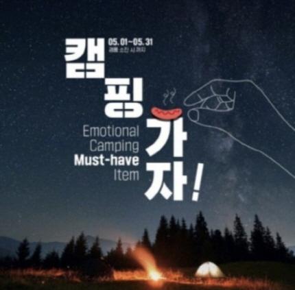 편의점 브랜드 GS25가 지난 1일 인스타그램에 올린 캠핑 용품 판촉 광고 포스터. / 사진=인스타그램 캡처