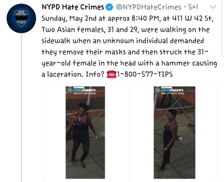 뉴욕 맨해튼에서 아시아계 여성을 공격한 흑인 여성을 찾는 트위터 글. 사진=NYPD 증오범죄 태스크포스 트위터.