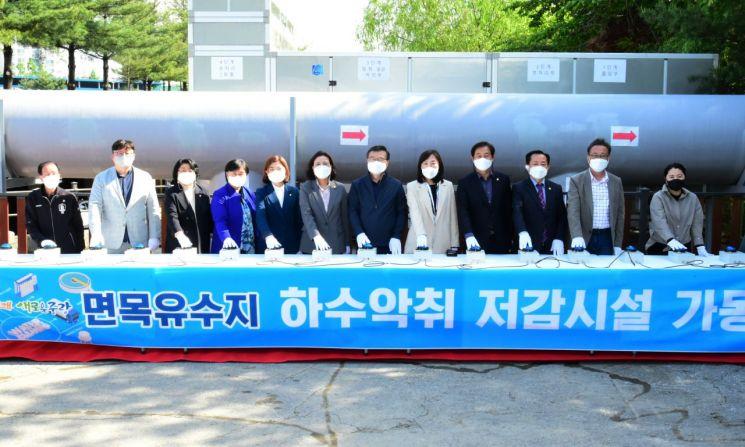 [포토]중랑구, 면목유수지 하수악취 저감시설 가동식 개최