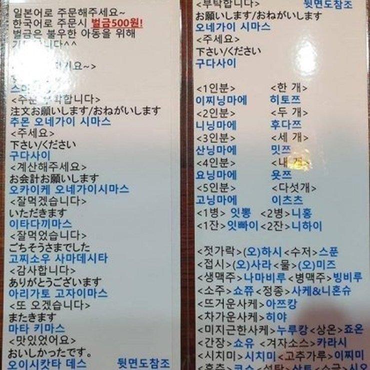 전부 전주의 한 일본식 선술집 메뉴판. 사진=온라인 커뮤니티 캡처