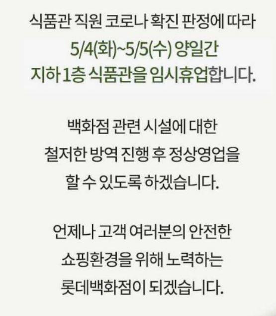 롯데백화점 홈페이지 캡처.