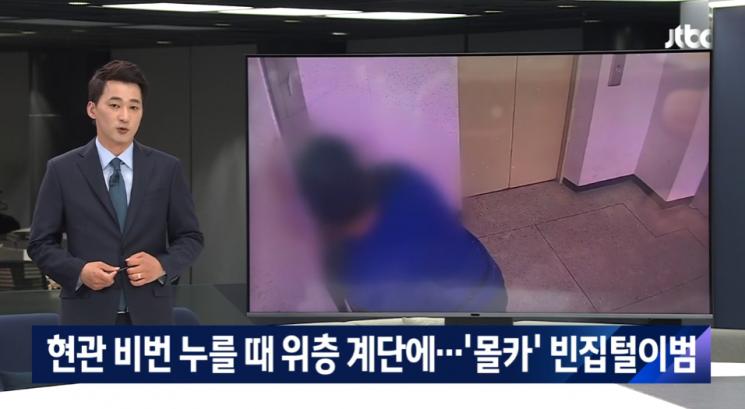 휴대전화 카메라로 집 비밀번호를 누르는 영상을 촬영해 비밀번호를 알아낸 뒤 집이 비면 안으로 들어가 도둑질을 한 남성이 경찰에 붙잡혔다. 사진=JTBC 방송화면 캡처.
