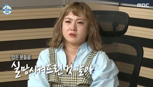 박나래가 성희롱 논란에 대해 사과하며 눈물을 흘리고 있다. 사진=MBC 방송화면 캡처.